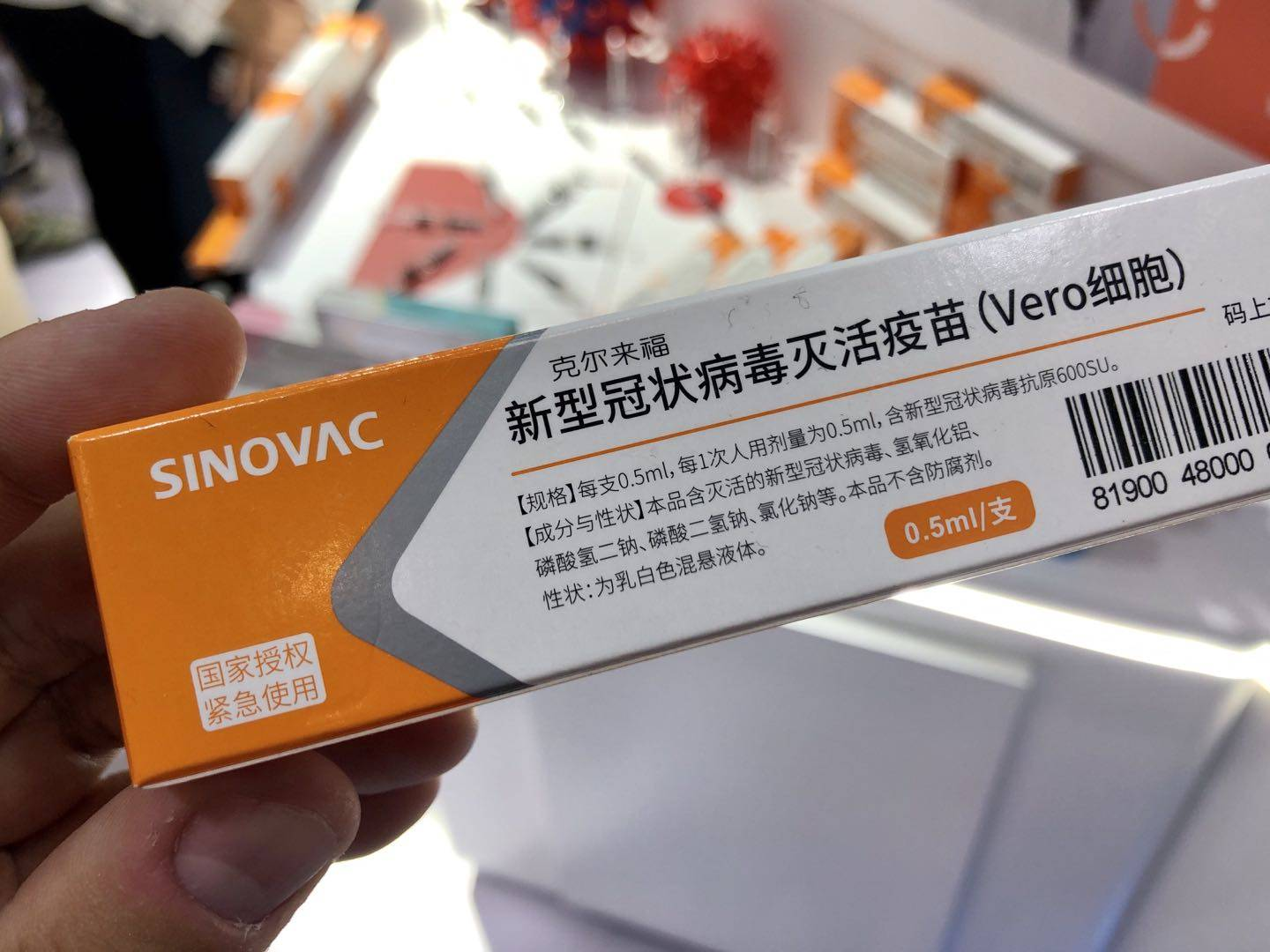 The data of booster shot of SINOVAC COVID-19 Vaccine is released.