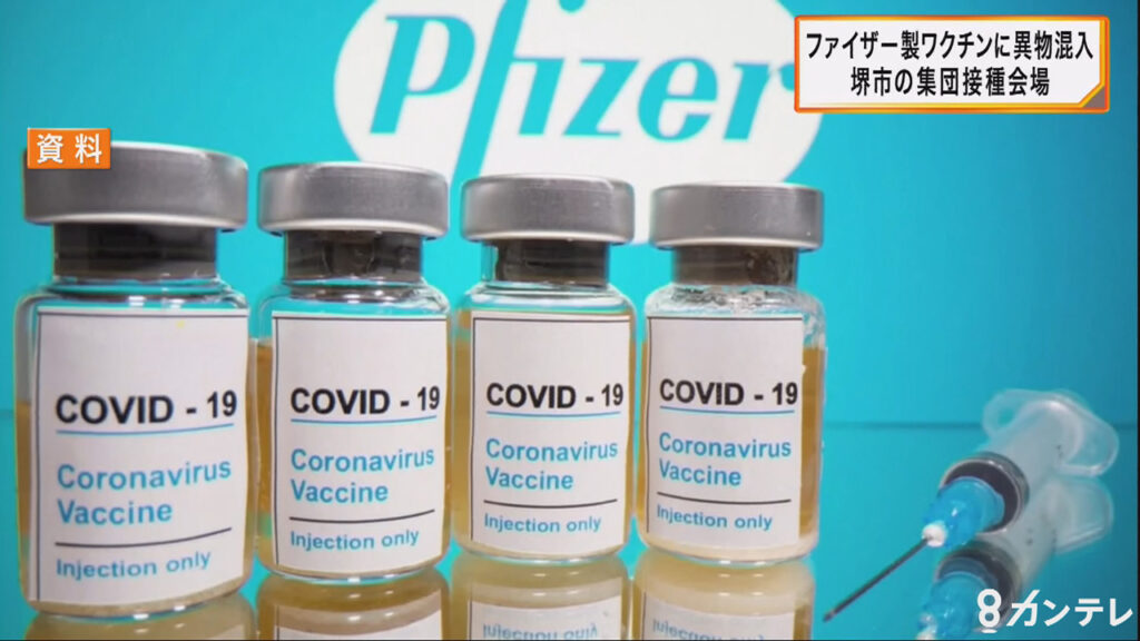 Foreign substances found in Pfizer COVID-19 vaccine in Japan.